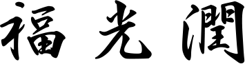 福光潤(署名)