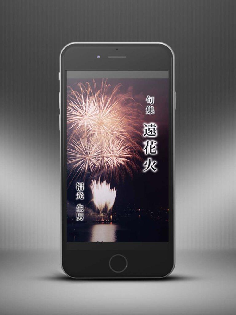 句集 遠花火(iPhone)