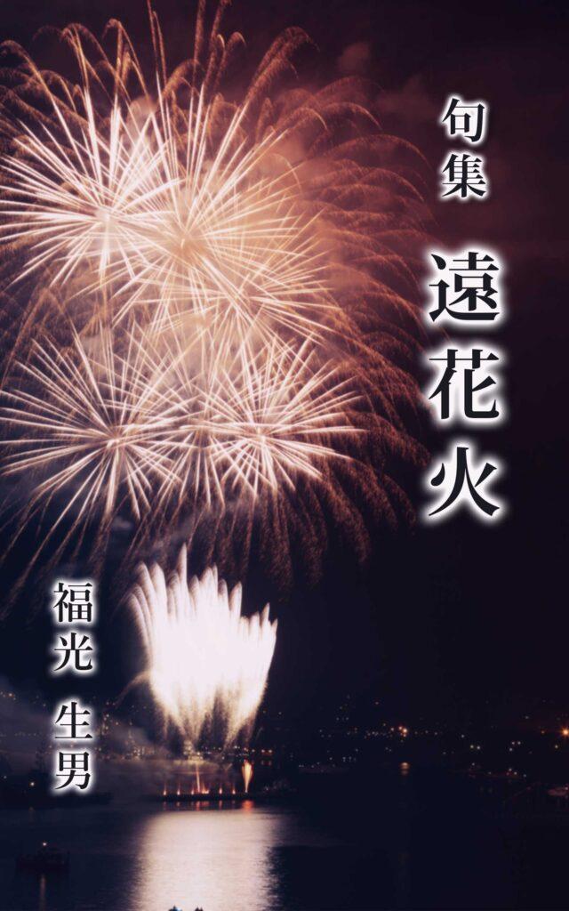 句集 遠花火(福光 生男)