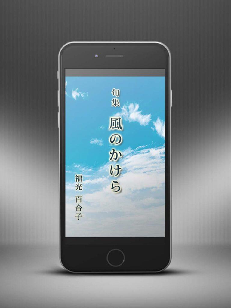 句集 風のかけら(iPhone)