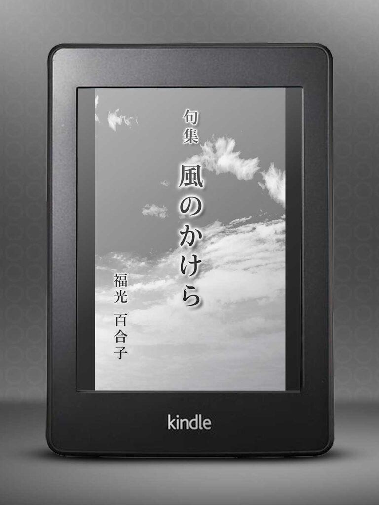 句集 風のかけら(Kindle)