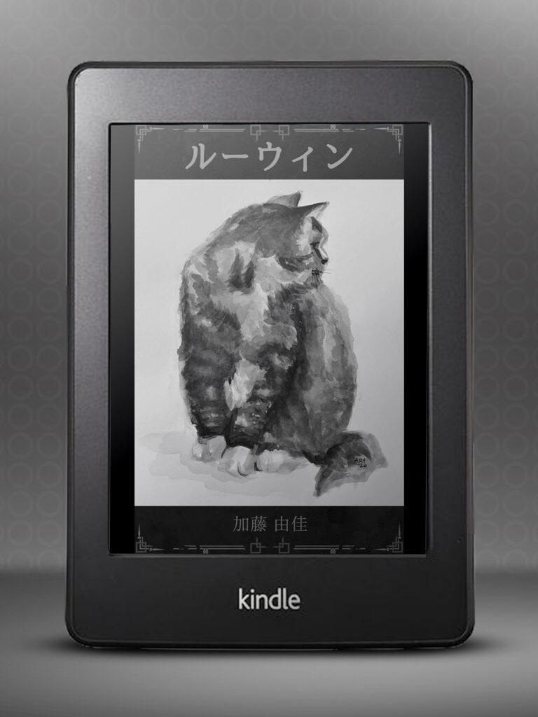 ルーウィン(Kindle)