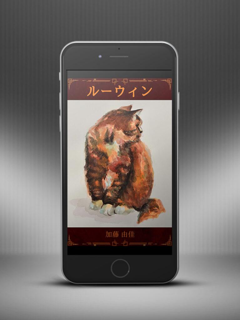 ルーウィン(iPhone)