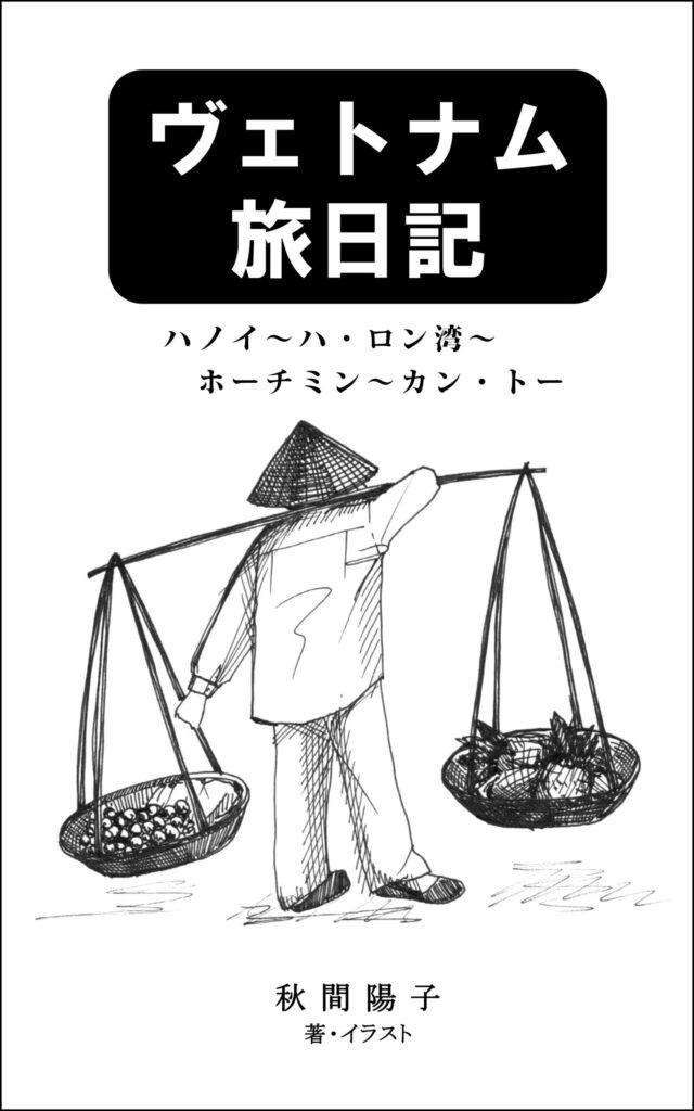 ヴェトナム旅日記(秋間 陽子)