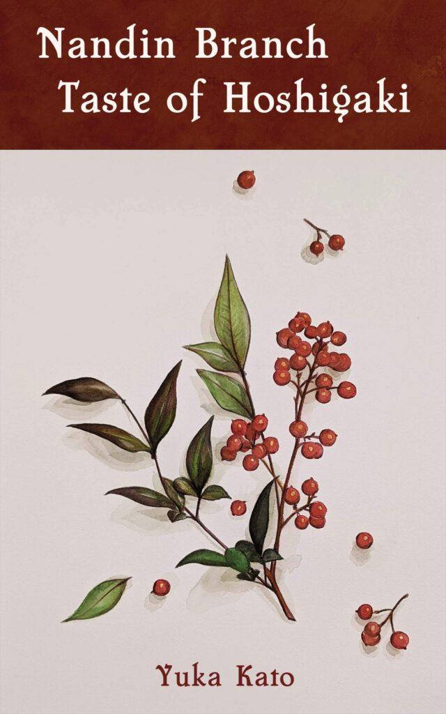 Branch, Taste of Hoshigaki (Yuka Kato)