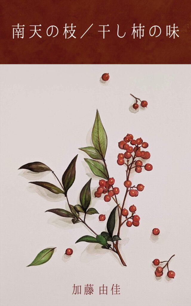 南天の枝/干し柿の味(加藤 由佳)