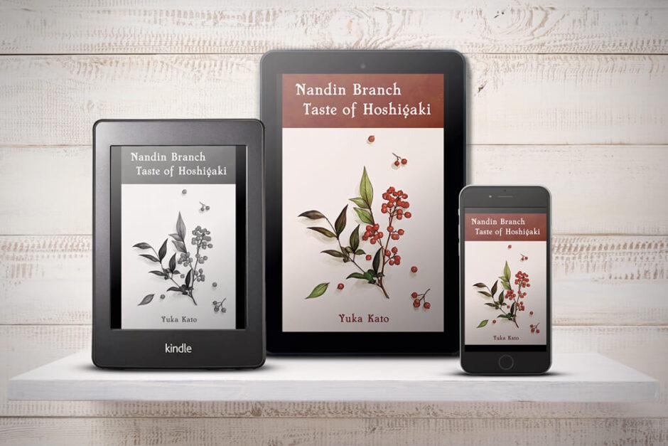 Nandin Branch, Taste of Hoshigaki (Yuka Kato)