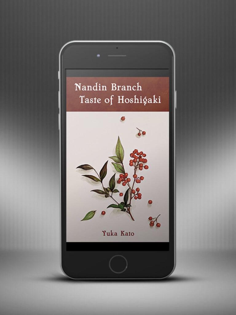 Nandin Branch, Taste of Hoshigaki (iPhone)
