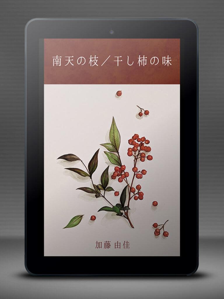 南天の枝/干し柿の味(Fire)