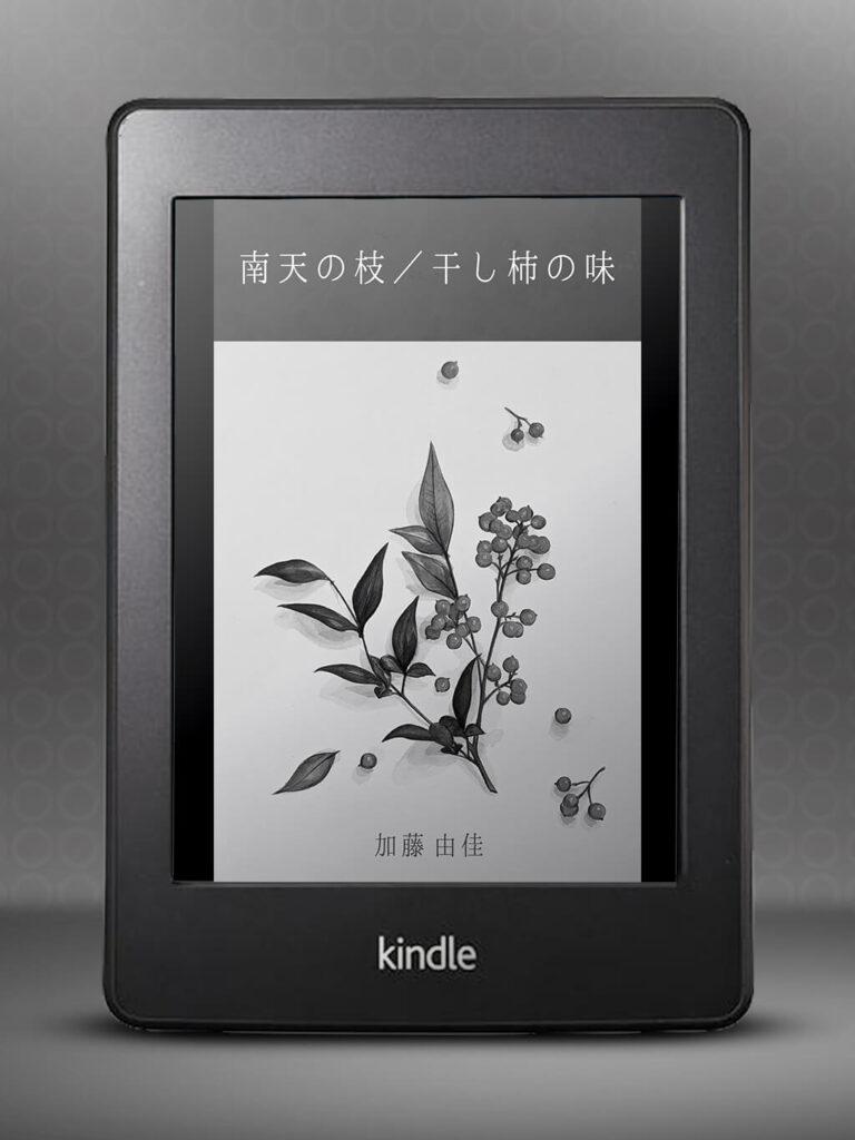 南天の枝/干し柿の味(Kindle)