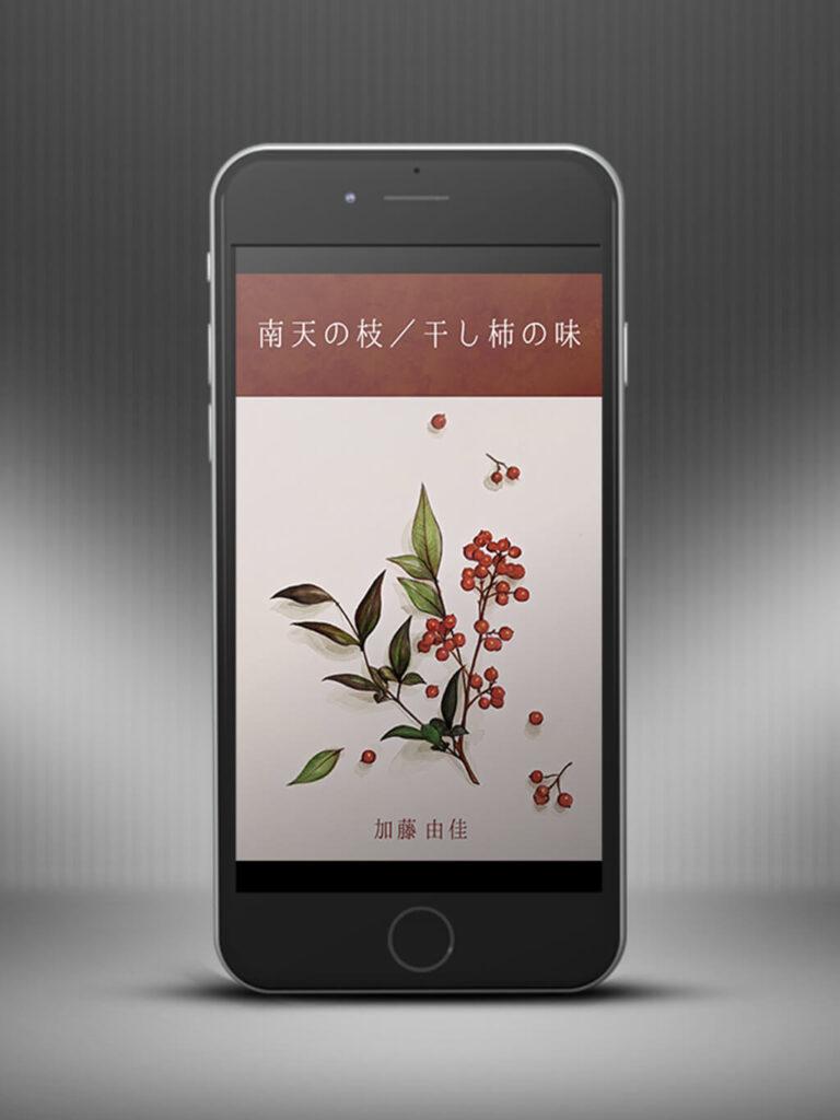 南天の枝/干し柿の味(iPhone)